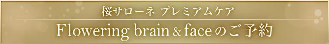 桜サローネプレミアムケアのご予約